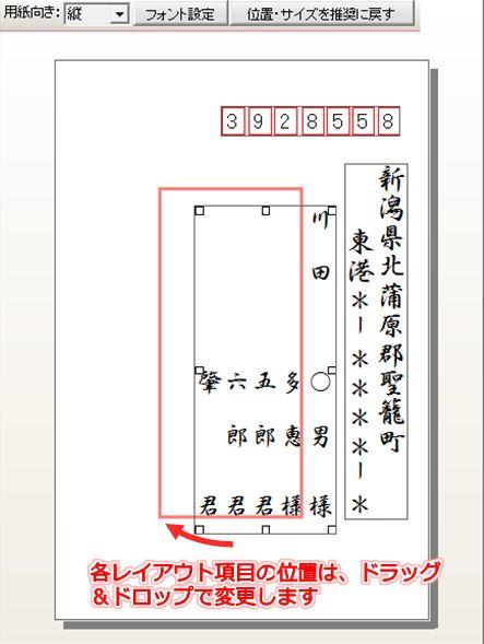 二刀流宛名印刷 年賀状 封筒印刷フリーソフト 無料